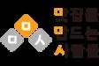 마케터 모집 (골목 식당살리기) 로고