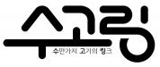 `수고링` 마케터 채용 #소셜 #컨텐츠  로고
