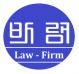 변호사로펌 광고마케팅 정규직 채용 로고