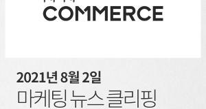 [8월 2일 마케팅 뉴스클리핑] 네이버 스마트스토어에서도 상품 정기배송 받는다 외