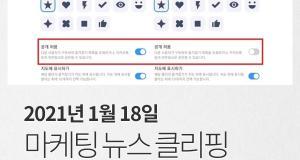 [1월 18일 마케팅 뉴스클리핑] 카카오맵 '즐겨찾기' 신상 노출 논란 외