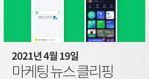 [4월 19일 마케팅 뉴스클리핑] 네이버 인플루언서로 연 1억 벌어요 외