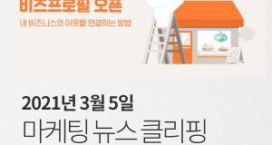 [3월 5일 마케팅 뉴스클리핑] 구글, 이용자 기록 추적 기반 광고 안 한다 외