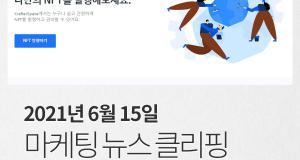 [6월 15일 마케팅 뉴스클리핑] 넷플릭스, 온라인 쇼핑 진출 외
