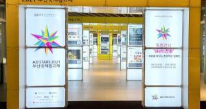 부산국제광고제, 시민과 함께하는 오프라인 특별전 개최