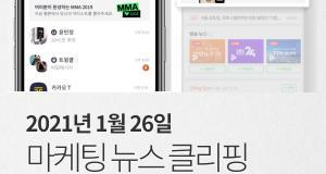 [1월 26일 마케팅 뉴스클리핑] 네이버쇼핑, 시스템 장애 시 수수료 3배 보상 외