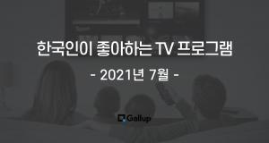 [한국갤럽] 한국인이 좋아하는 TV프로그램 - 2021년 7월