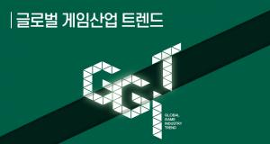 [한국콘텐츠진흥원] 글로벌 게임산업 트렌드 1+2월 호