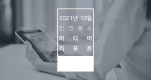 [인크로스] 2021년 10월 미디어 이슈 리포트