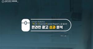 [엠포스] 구글 애널리틱스 MCF를 활용한 온라인 광고 성과 분석