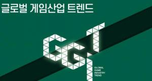 [한국콘텐츠진흥원] 글로벌 게임산업 트렌드 9+10월 호