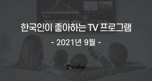 [한국갤럽] 한국인이 좋아하는 TV프로그램 - 2021년 9월