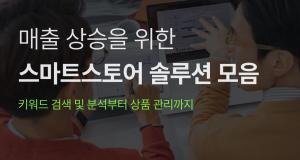 매출 상승을 위한 스마트스토어 솔루션 60개