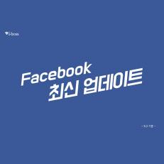 페이스북 최신 업데이트 정리
