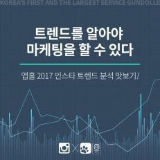 2017 본격 인스타그램 트렌드 분석 맛보기