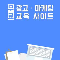 무료  광고 · 마케팅 교육 사이트 7선