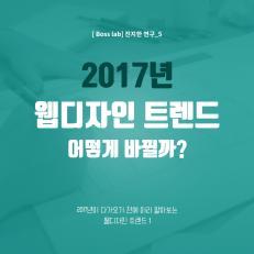 2017년 웹디자인 트렌드! - 1탄