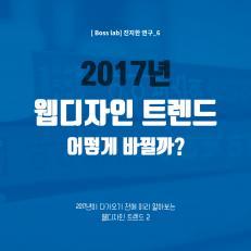2017년 웹디자인 트렌드! - 2탄