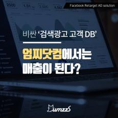 비싼 검색광고 DB, 매출로 만드는 방법!