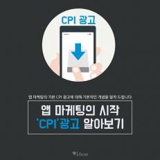 앱 마케팅의 시작 'CPI'광고 알아보기!