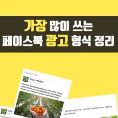 가장 많이 쓰이는 페이스북 광고 형식 정리!