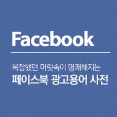 페이스북 초보라면 클릭! 헷갈리는 페이스북 광고용어 정리!