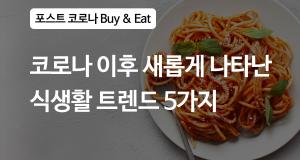 푸드 데이터로 알아본 코로나 이후 새롭게 나타난 식생활 트렌드 5가지
