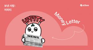 보낸사람: 어피티, 머니레터로 금융 갈증을 해소하다.