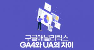 구글애널리틱스4와 UA의 차이