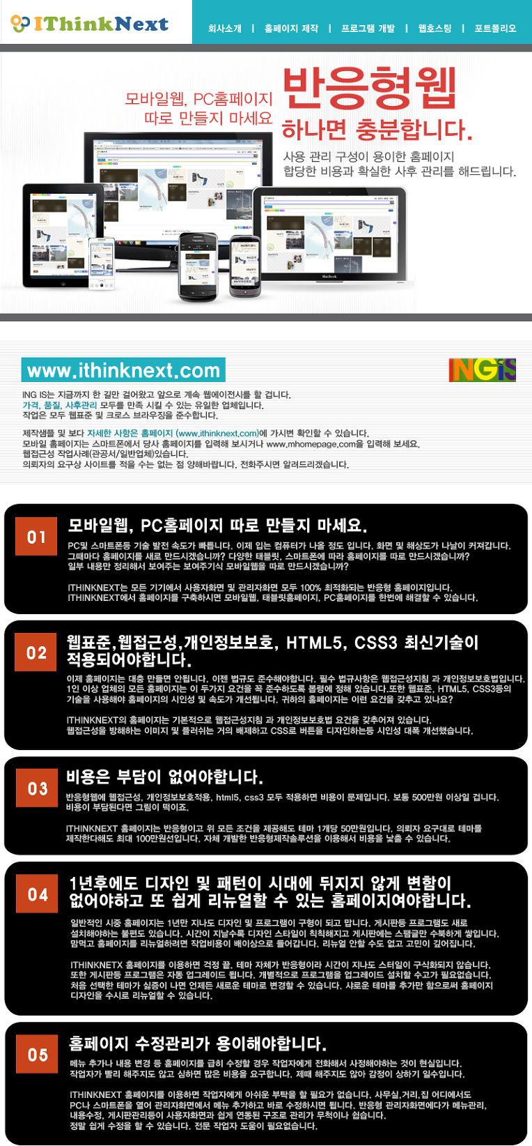홈페이지제작회사-모바일웹