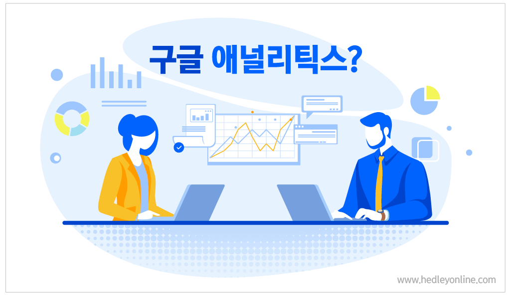 Google Analytics(GA) GuideBook 구글 애널리틱스 사용법, 헤들리 마케팅, Hedley Digital, Hedley Marketing