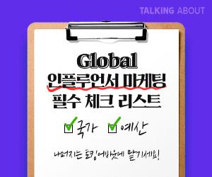 글로벌 인플루언서 마케팅 체크 리스트