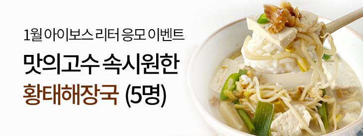 1월응모-맛의고수