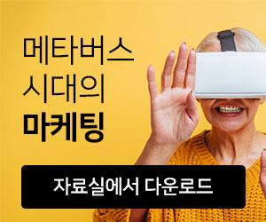 인크로스 메타버스 마케팅