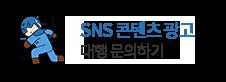 SNS 광고 대행사 마케팅 랩소디