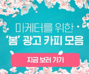 봄 광고 카피 모음