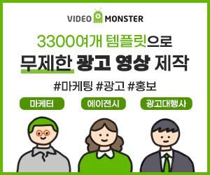무제한 광고 영상 제작