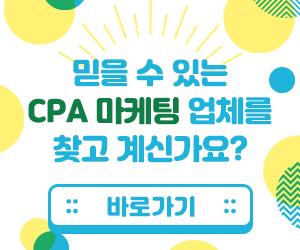 CPA 마케팅