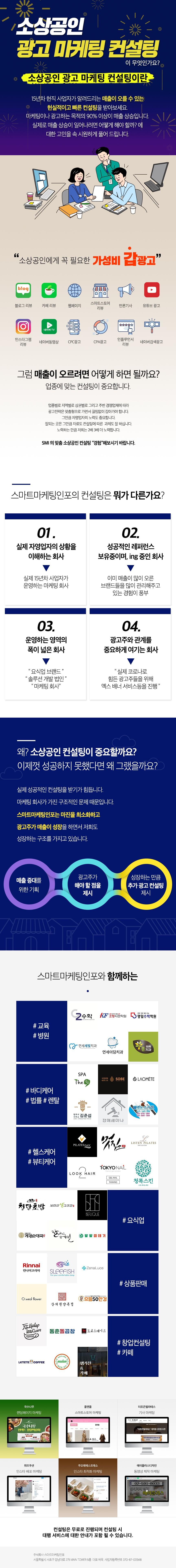 소상공인 매출업 - 스마트마케팅인포
